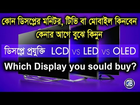 Xxx Mp4 LCD LED নাকি OLED কোনটি কিনবেন Which Display You Should Buy Gadget Insider Bangla 3gp Sex