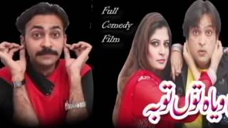 new pothwari drama 2017 hd latest