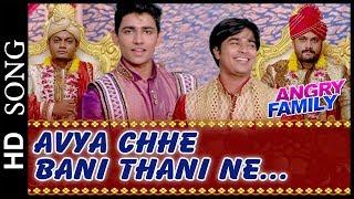 AVYA CHHE BANI THANI NE song from ANGRY FAMILY - New Gujarati Film 2018 - In Cinemas 27th April