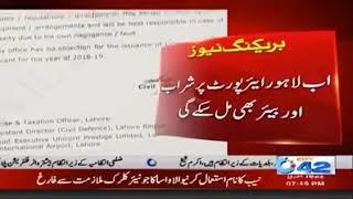 Pakistan news channel best channel