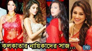 ভারতীয় বাংলা নায়িকাদের Diwali সাজ দেখলে মাথা ঘুরে যাবে! | Kolkata Bengali Actresses Makeup 2017
