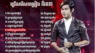 Ny ratana , ny rathana cambodian idol All songs collection non stop