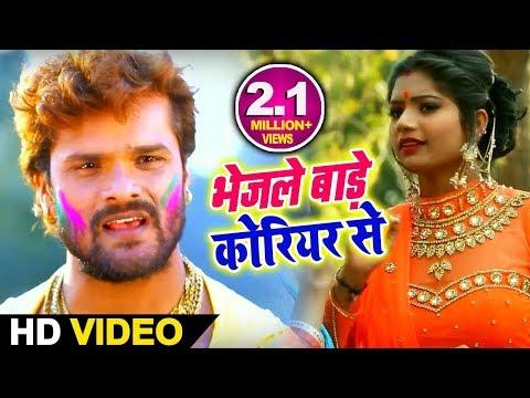 Xxx Mp4 Khesari Lal Yadav का 2019 का New भोजपुरी Holi Song भेजले बाड़ें कोरियर से Holi Special 3gp Sex