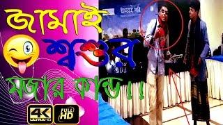 জামাই শ্বশুর দম ফাটানো মজার কান্ড। BBC Midea Action Amrai Pari Workshop khulna