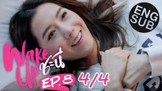 [Eng Sub] Wake Up ชะนี The Series   EP.8 [4/4]