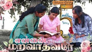 Ennai Maravathavarae, Tamil Christian Song, Uthamiyae DVD. Vol. 3