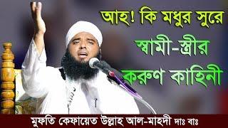 Bangla Waz || আহ! কি মধুর সুর কি করুণ কাহিনী || Mufti Kefayet Ullah Al Mahadi