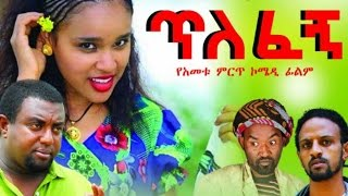 New Ethiopian Movie - Tilefegn 2016 Full movie (ጥለፈኝ ሙሉ ፊልም)