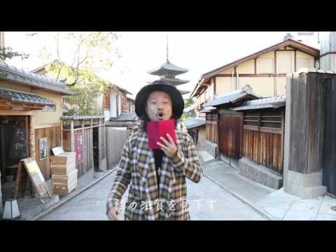 京都人トリセツ / 西野カナ(オトコ版)映画『ヒロイン失格』主題歌