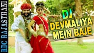 DJ SUPERHITS   Dj Devmaliya Mein Baje   Ramdev Gurjar   Devnarayan Song   Brand New Rajasthani Song