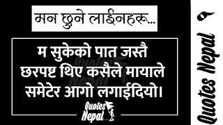 Quotes Nepal - Best Lines - Heart touching lines - Selected Lines - by Roshan Dhukdhuki