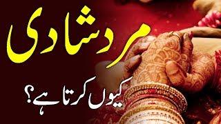 مرد شادی کیوں کرتا ہے؟