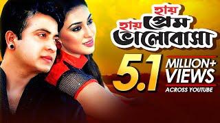 Hay Prem Hay Bhalobasha | Bangla Movie | Manna | Shahnaz | Purnima | Misha Sawdagor