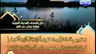 الجزء الرابع عشر (14) من القرآن الكريم بصوت الشيخ العيون الكوشي - برواية ورش عن نافع