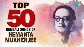 Top 50 Modern Songs Of Hemanta Mukherjee - One Stop Audio Jukebox