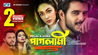 Paglami | Film song |ঝড়ের পরে | Siam | Peya Bipasha|Belal Khan |Kona| Sanjoy Somadder | Short Film.