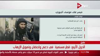 عرض معلوماتي حول الكيانات والأفراد التي تم إضافتها إلى قوائم الإرهاب