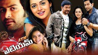 Telugu Movies 2017 Full Length Movies # ATM # Telugu New Movies 2017 # Prithviraj Telugu Movies 2017