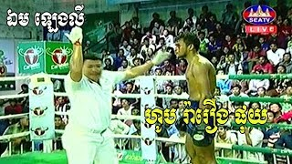 ឯម ឡេងលី Vs ប៊ូខៀវ, Em Lengly, Cambodia Vs Buakiew Sitsongpeenong, Thai, Khmer Boxing 15 Dec 2018