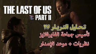 تحليل : تريلر لعبة The Last of Us Part 2 + نظريات + موعد الاصدار