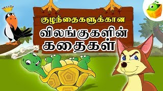 Tamil Animal Stories | Short Stories | Tamil Stories for Kids