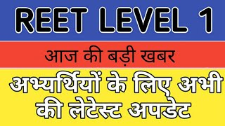 REET LEVEL 1 TODAY COURT CASE LATEST NEWS || REET LEVEL 1 TODAY BAD NEWS