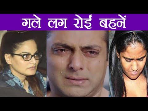 Salman Khan CRIES while hugging Arpita & Alvira after Blackbuck case verdict | FilmiBeat