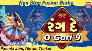 રંગ દે |  ઓ ગોરી -  ૯ નોનસ્ટોપ ફ્યુઝન  ગરબા | Rang De | O Gori - 9 Non Stop Fusion Garba