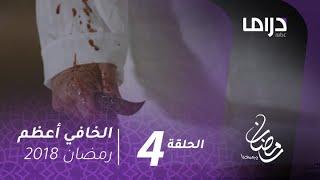 مسلسل الخافي أعظم - الحلقة 4 - هكذا قُتِل والد جاسم #رمضان_يجمعنا
