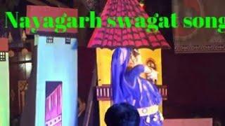 Nayagarh swagat song By Soumya Priyadarshini at NGRH Jilla Mahostav
