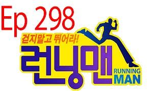 Running man ep 298