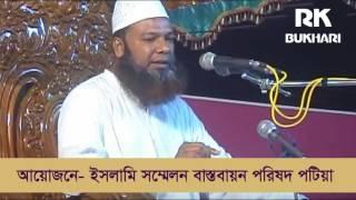 কুরআনের বিদ্যা বনাম জাগতিক বিদ্যা/Maulana Abdul Basit Bagerhat
