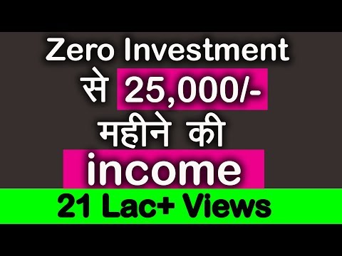 Zero Investment से 25,000/- महीने की Income l Business Idea without Investment l Tsmadaan