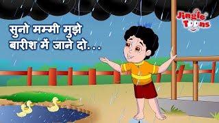 सुनो मम्मी मुझे बारिश में जाने दो   Suno Mummy Muje Barish Me Jane Do   JingleToons Hindi Rain Songs