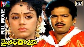 Minor Raja Telugu Full Movie | Rajendra Prasad | Shobana | Rekha | Brahmanandam | Indian Video Guru