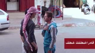 الكاميرا الخفيه - ليش بتطقس على اختي #8 تغييرجو - الموسم الثاني