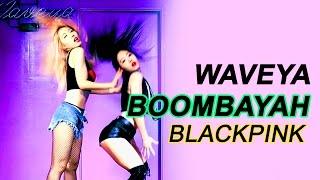 BLACKPINK - '붐바야(BOOMBAYAH)' DANCE PRACTICE ver. WAVEYA