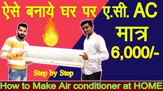 How to Make AC at Home || Ghar Par ac kaise banaye || how to assemble air conditioner