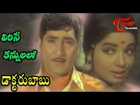 Doctor Babu Songs Virise Kannulalo Sobhan Babu Jayalalitha