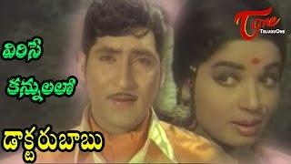 Doctor Babu Songs - Virise Kannulalo - Sobhan Babu - Jayalalitha