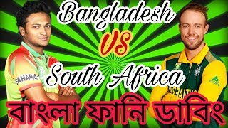 Bangladesh vs South Africa।Bangla funny dubbing।Ban vs Sa।BD ODI।Mashrafee। Shakib। Mushfiq। Amla