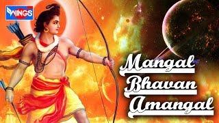 Mangal Bhavan Amangal Haari Drubahu Su Dasarath Ajir Bihari I Ram Navami Bhajan