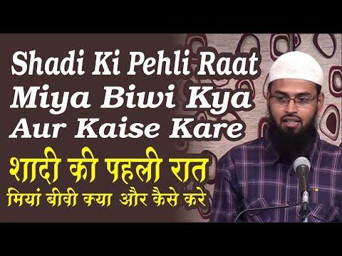Xxx Mp4 Suhagraat Shadi Ki Pehli Raat Miya Biwi Kya Aur Kaise Kare By Adv Faiz Syed 3gp Sex