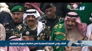 الملك يشرف العرضة السعودية في مهرجان الجنادرية