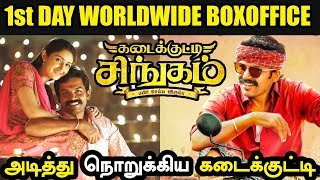 Kadaikutty Singam Worldwide Boxoffice Collection | FULL REPORT | அடித்து நொறுக்கிய கடைக்குட்டி