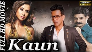 Kaun (2016) | Manoj Bajpayee | Sushant Singh | Urmila Matondkar | Full HD Movie