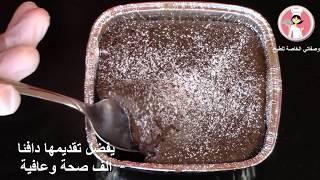 سوفليه الاوريو ب 4 مكونات فقط بدقائق معدودة سوفليه السريع مع رباح محمد ( الحلقة 317 )