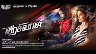 Veera Sivaji - Tamil Full movie 2016