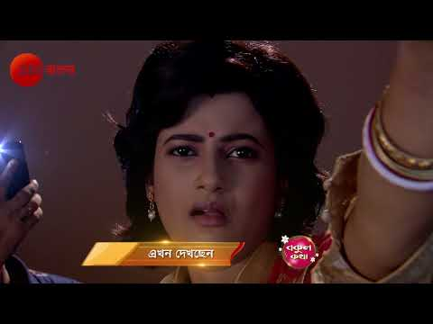 Bokul Kotha - Episode 91 - March 19, 2018 - Best Scene