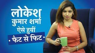 Bigg Boss की Lokesh Kumar Sharma की Transformation Journey है ऐसी, दिए Weight Loss Tips | Pinkvilla